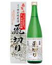 日本酒 地酒 飛騨 天領酒造 特別純米酒 飛切り 専用箱付 720ml