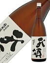 日本酒 地酒 飛騨 天領酒造 特別限定純米酒 1800ml