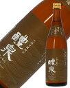 日本酒 地酒 岐阜 玉泉堂酒造 醴泉 特別本醸造 720ml