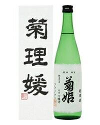 日本酒 地酒 石川 菊姫 菊理媛 吟醸酒 専用箱付 720ml