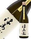 日本酒 地酒 岐阜 御代桜醸造 津島屋 純米大吟醸 窮めの山田錦 瓶囲い 720ml
