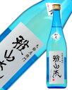 日本酒 地酒 山形 新藤酒造店 雅山流 如月 大吟醸 無濾過生詰 720ml