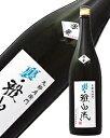 日本酒 地酒 山形 新藤酒造店 裏・雅山流 芳華 無濾過 本醸造生詰 1800ml