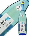 日本酒 地酒 山形 新藤酒造店 裏・雅山流 極華 無濾過大吟醸 1800ml