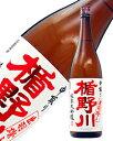日本酒 地酒 山形 楯の川酒造 楯野川 純米大吟醸 出羽燦々 中取り 1800ml