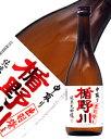 日本酒 地酒 山形 楯の川酒造 楯野川 純米大吟醸 出羽燦々 中取り 720ml