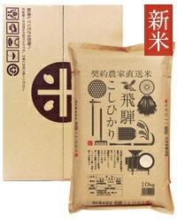 【包装不可】 契約農家直送 飛騨産 こしひかり 白米 10kg 特製パッケージ ギフト箱付 お米