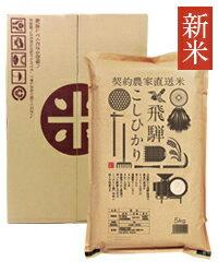 【包装不可】 契約農家直送 飛騨産 こしひかり 白米 5kg 特製パッケージ ギフト箱付 お米
