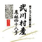 【20kg単位送料無料】新米 日本の名米100選 30年産武川米農林48号-ヨンパチ 小澤義章 監修 白米10kgx1袋 玄米/無洗米加工/米粉加工/保存包装 選択可