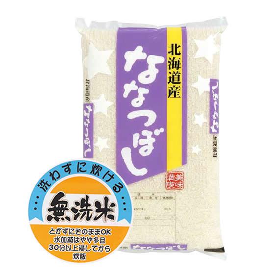新米 無洗米 29年産 「特A」受賞(昨年) 北海道産ななつぼし 5kgx1袋