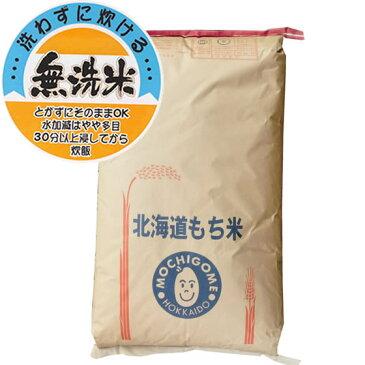 【送料無料】【無洗米】もち米 29年産北海道産はくちょうもち 精米30kg