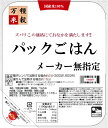 【送料無料】メーカー指定なしの『パックごはん』200gx48個(2ケース) レトルトごはん(白米)