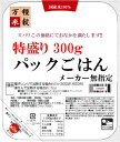 【送料無料】メーカー指定なしの『パックごはん 特盛り』300gx48袋2もしくは4ケース