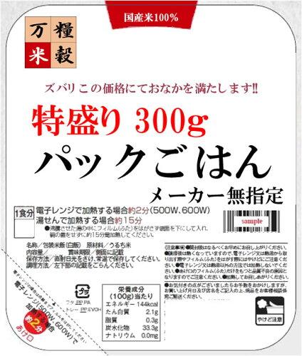 メーカー指定なしの『レトルトごはん特盛り』 300gx48個(2ケースまたは4ケース販売...
