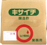 【送料無料】★業務用★ キサイチ 醸造酢 R-4 20L キュービー缶