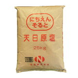 天日原塩 日塩 25kg