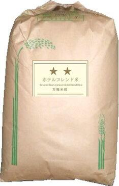 【送料無料】(二ッ星)ホテルブレンド米 30kg(白米)SSエコ包装・旨い・お買得品・業務用向・生活応援米