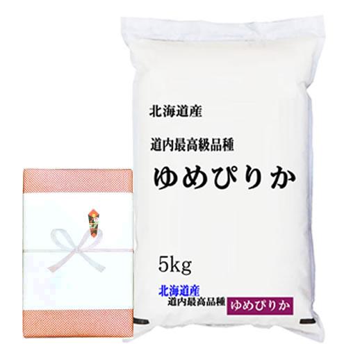 【送料無料】【贈答品】30年産北海道産ゆめぴりか 白米5kgx1袋 保存包装済み 包...