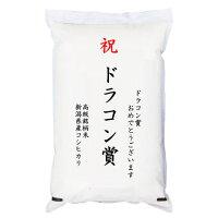 【ゴルフコンペ賞品・景品】「ドラコン賞」高級銘柄米新潟県産コシヒカリ5kg