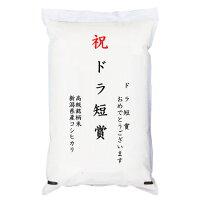 【ゴルフコンペ賞品・景品】「ドラ短賞」高級銘柄米新潟県産コシヒカリ5kg