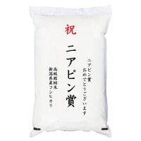 【ゴルフコンペ賞品・景品】「ニアピン賞」高級銘柄米新潟県産コシヒカリ5kg