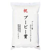 【ゴルフコンペ賞品・景品】「ブービー賞」高級銘柄米新潟県産コシヒカリ5kg