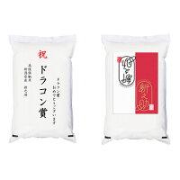 【ゴルフコンペ賞品・景品】「ドラコン賞」高級銘柄米新潟県産新之助5kg