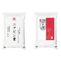 【ゴルフコンペ賞品・景品】「ニアピン賞」高級銘柄米新潟県産新之助5kg