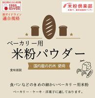 ベーカリー用米粉パウダー2kg新ガイドライン基準適合(国内産100%)※パンに使用する場合はグルテンを入れてください。
