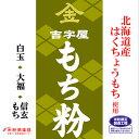 【受注生産】北海道産はくちょうもち(硬くなりにくい) もち粉(白玉粉・求肥粉)10kgx2袋 長期保存包装 製粉平均粒度の指定可能
