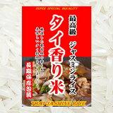 【送料無料】【投函便】最高級 ジャスミンライス タイ香り米 900gパック(長期保存包装済み)