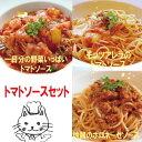 【送料無料】3種のトマトソースセット 【ナチュラルグレース】【クール便】【送料無料】