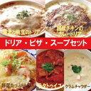 【送料無料】ドリア・ピザ・スープセット 【ナチュラルグレース