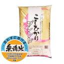 【20kg単位送料無料】☆★無洗米★☆コシヒカリ ブレンド ...