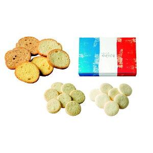 仏蘭西厨房かえりやま ラスク&クッキーセット 【お慶び】【お返し】【プチギフト】