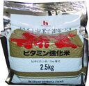 【送料無料】「新玄」ビタミン強化米2,5kg【smtb-t】