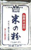 高山製粉国内産米粉(上新粉)500gx20袋(1ケース)