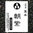 【送料無料】古代米 黒米『朝紫』(国内産100% 28年産 山梨県産)お徳用 900gパック (投函便対応)