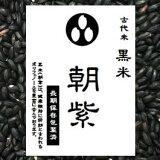 【送料無料】新米 古代米 黒米 900g (30年産 山梨県産)長期保存包装済み