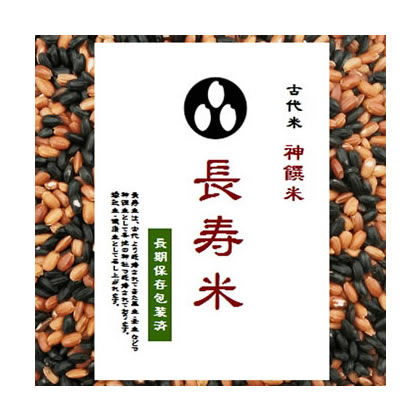 古代米 長寿米 100g (黒米・赤米ミックス 国内産100%)長期保存包装済み