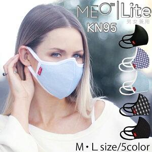 MEOマスクLite マスク N95 在庫あり 送料無料 箱 洗える ますく フィルター 布 ゴム ひも 花粉マスク 花粉対策 花粉症 花粉 おすすめ pm2.5対応マスク pm2.5 立体 対策マスク
