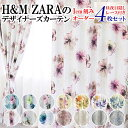 遮光カーテン 4枚セット 北欧 おしゃれ H&M ZARAのデザイナー...