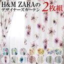 【満天カーテンおすすめ♪】【H&M ZARAのデザイナーズカーテン】【...