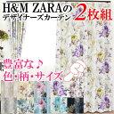 【満天カーテン3番人気!】【H&M ZARAのデザイナーズ 水彩 花柄...