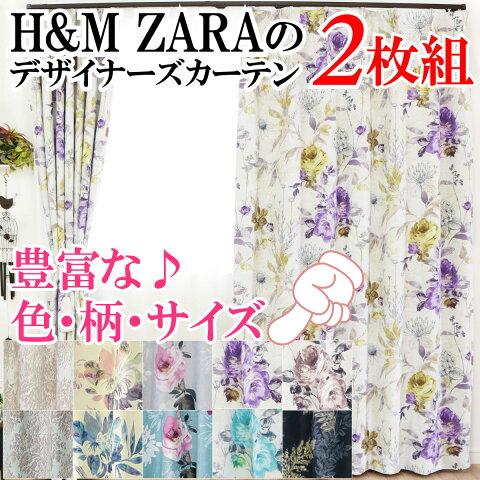 【満天カーテンの3番人気!】【H&M ZARAのデザイナーズ 水彩 花柄 遮光カーテン】【幅100cm丈36サイズ】 カーテン 遮光 オーダー 2枚組 北欧 おしゃれ 防音 断熱 【選べるおしゃれレースカーテン付きのお得なカーテン4枚セットもご用意】