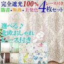 【満天カーテン1番人気!】遮光カーテン 4枚セット【光を一切通さない!...