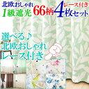 【満天カーテン2番人気!】遮光カーテン 4枚セット【北欧おしゃれ66柄...