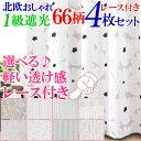 【満天カーテン2番人気!】遮光カーテン 4枚セット【北欧おし...