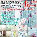 【満天カーテン】遮光カーテン 4枚セット 北欧 おしゃれ H&M ZA...