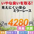 ★満天カーテン★【抗菌消臭レース】 レースカーテン UVカット ミラーレースカーテン 抗菌 消臭